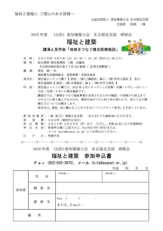 士会名古屋北支部 福祉と建築 研修会 申込書 20160305.jpg